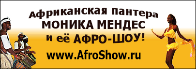 Африканская пантера Моника Мендес и африканские барабанщики, шоу на праздник, корпоратив, юбилей, Новый Год!
