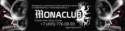 Мonaclub