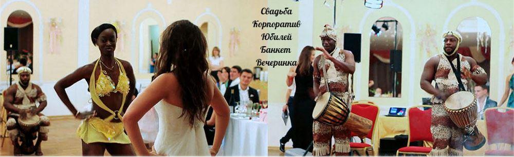Моника Мендес и шоу африканских барабанщиков на свадьбу, корпоратив, банкет, юбилей. Африканское шоу, бразидьское шоу